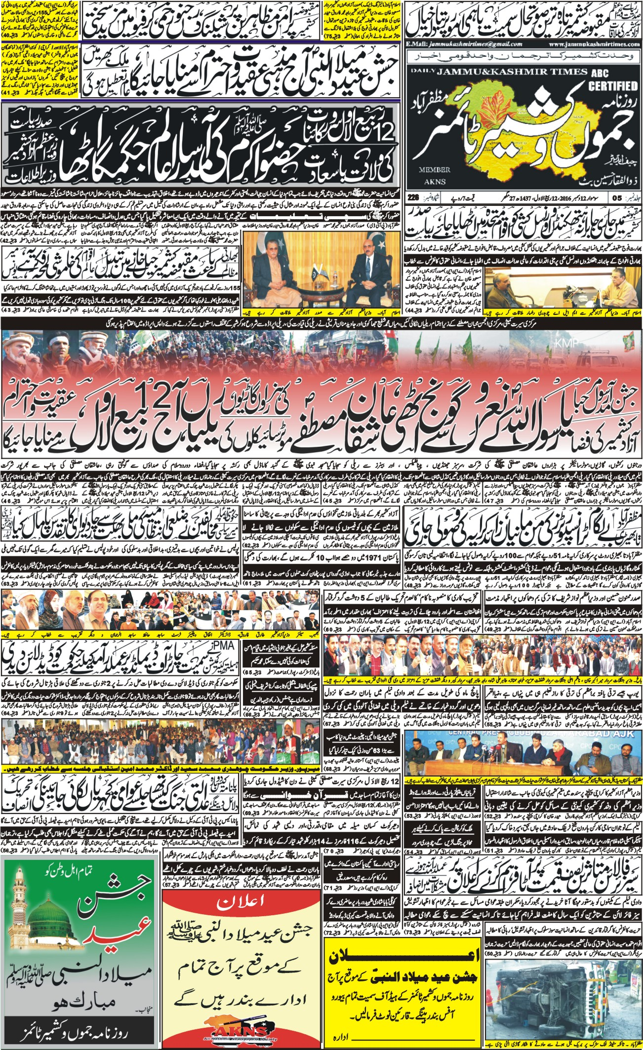 pakistani english news paper online