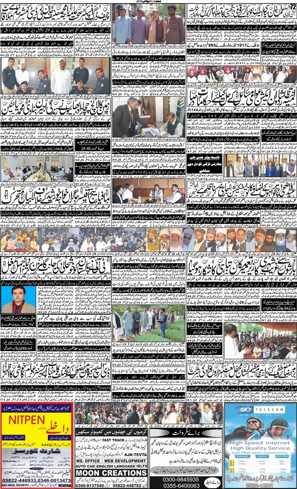 Daily Jammu Kashmir Times Newspaper Muzaffarabad